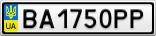 Номерной знак - BA1750PP