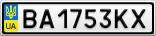 Номерной знак - BA1753KX