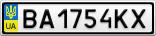 Номерной знак - BA1754KX