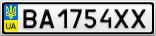 Номерной знак - BA1754XX