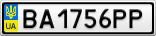Номерной знак - BA1756PP