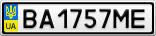 Номерной знак - BA1757ME