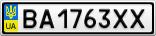 Номерной знак - BA1763XX