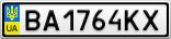 Номерной знак - BA1764KX