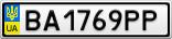 Номерной знак - BA1769PP