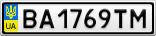 Номерной знак - BA1769TM