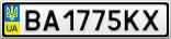Номерной знак - BA1775KX