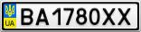 Номерной знак - BA1780XX