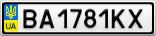 Номерной знак - BA1781KX