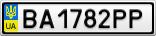 Номерной знак - BA1782PP