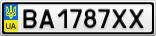 Номерной знак - BA1787XX