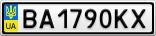 Номерной знак - BA1790KX