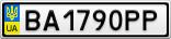 Номерной знак - BA1790PP