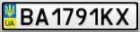 Номерной знак - BA1791KX