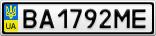 Номерной знак - BA1792ME