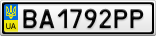 Номерной знак - BA1792PP