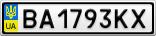 Номерной знак - BA1793KX