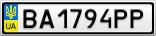 Номерной знак - BA1794PP