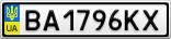 Номерной знак - BA1796KX