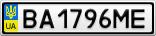 Номерной знак - BA1796ME