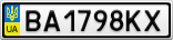 Номерной знак - BA1798KX