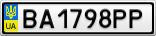 Номерной знак - BA1798PP