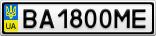 Номерной знак - BA1800ME