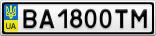 Номерной знак - BA1800TM