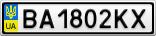 Номерной знак - BA1802KX