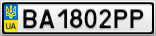 Номерной знак - BA1802PP
