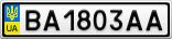 Номерной знак - BA1803AA