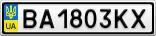 Номерной знак - BA1803KX