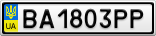 Номерной знак - BA1803PP