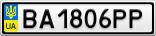 Номерной знак - BA1806PP