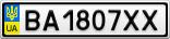 Номерной знак - BA1807XX