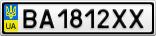 Номерной знак - BA1812XX