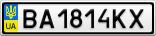 Номерной знак - BA1814KX