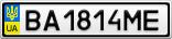 Номерной знак - BA1814ME
