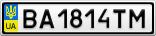 Номерной знак - BA1814TM