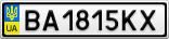 Номерной знак - BA1815KX