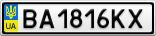 Номерной знак - BA1816KX