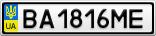 Номерной знак - BA1816ME