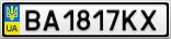 Номерной знак - BA1817KX
