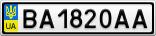 Номерной знак - BA1820AA