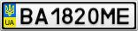 Номерной знак - BA1820ME