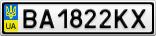 Номерной знак - BA1822KX
