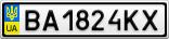 Номерной знак - BA1824KX