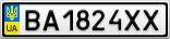 Номерной знак - BA1824XX