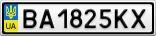 Номерной знак - BA1825KX