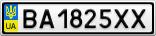 Номерной знак - BA1825XX